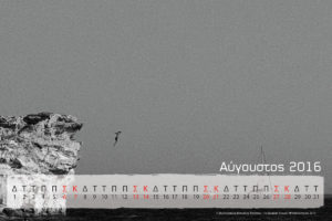 aug_2016